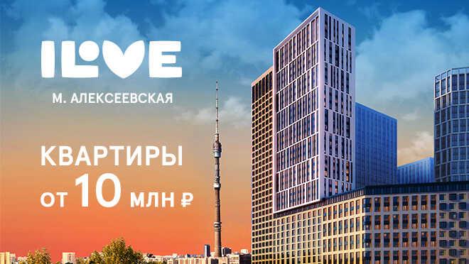 ЖК iLove. Ипотека 5,85% Новый объём квартир в продаже.